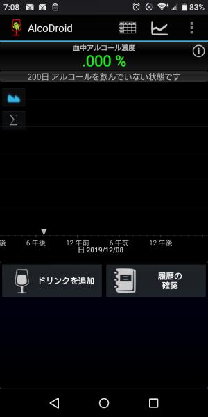 Screenshot_20191207190829
